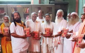 Sri Guru Darshanam Title