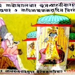 Form according to Bhāva / Uttama-bhakti